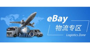 eBay China Logistics